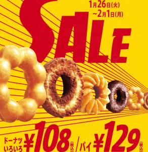 ミスタードーナツの100円セール