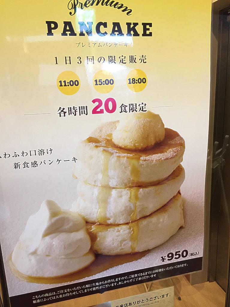 gramのプレミアムパンケーキ