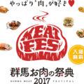 群馬お肉の祭典2017